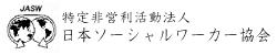 日本ソーシャルワーカー協会