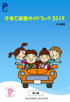 the Childcare Guidebook and Nursingcare Guidebook(Japanese)