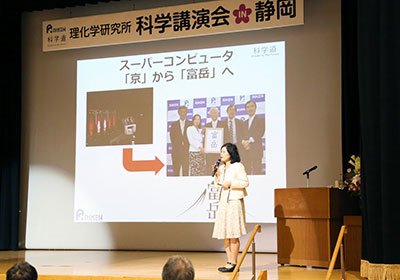 the RIKEN Science Lectures in Shizuoka photo1