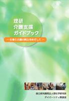 理研介護支援ガイドブック表紙1