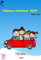 子育て支援ガイドブック英語版 表紙画像