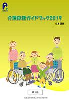 介護支援ガイドブック日本語版 表紙画像